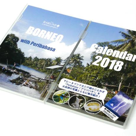 ボルネオことわざ卓上カレンダー2018