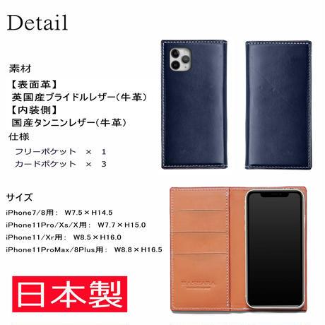 イングリッシュブライドル スマートフォンケース ネイビー iPhone各モデル対応