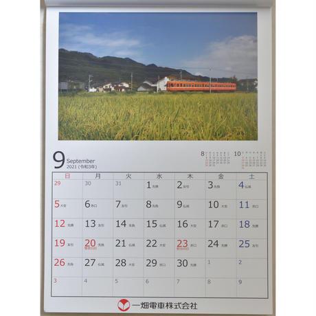 一畑電車2021カレンダー