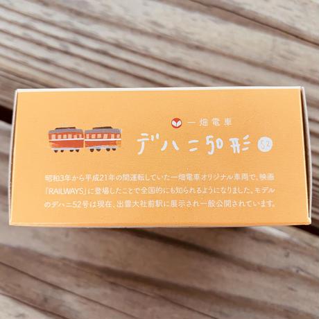 プルバック(デハニ50形)
