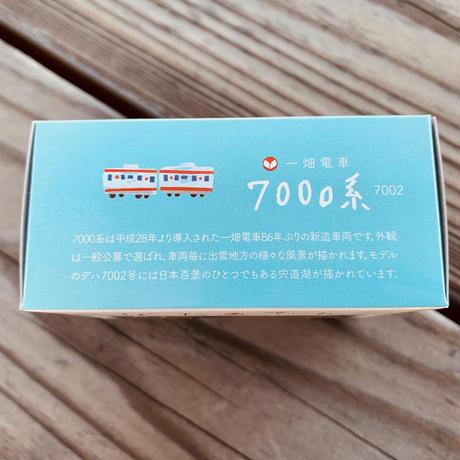 プルバック(7000系)