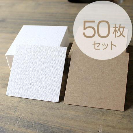 アクセサリー台紙【50枚】57×57mm ※無地