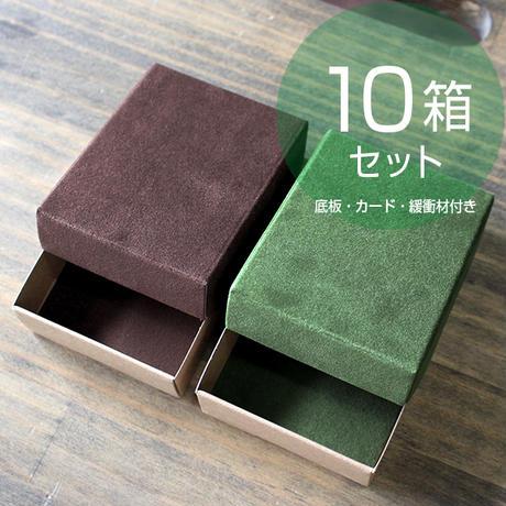 ギフトボックス(起毛フタ箱)【10箱】
