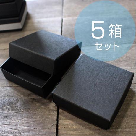 ギフトボックス(ブラック・DIYフタ箱)【5箱】