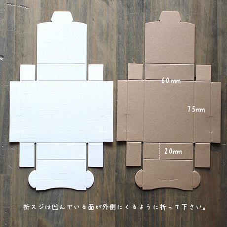 ギフトボックス【5箱】(組立箱)