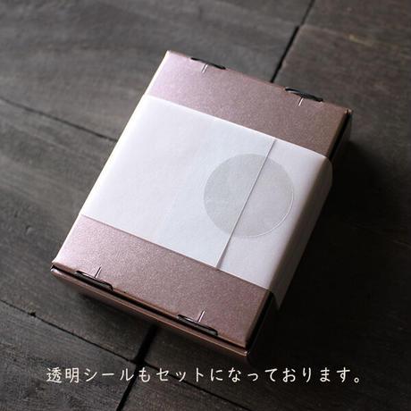 ラッピング帯【50枚】(ギフトボックス用)  ※透明シール付き