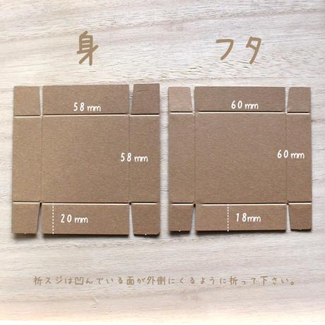 ギフトボックス【5箱】(DIYフタ箱)