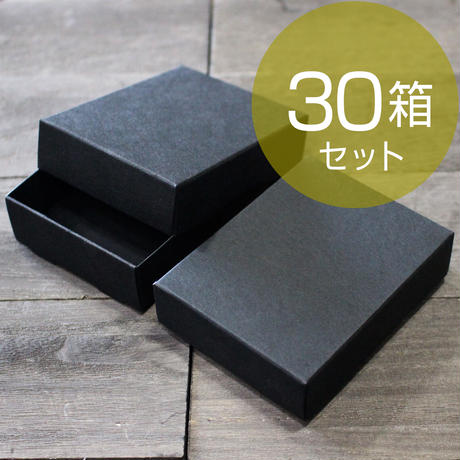 ギフトボックス(ブラック・フタ箱)【30箱】