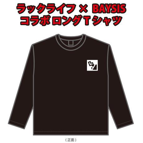 ラックライフ × BAYSIS コラボロングTシャツ