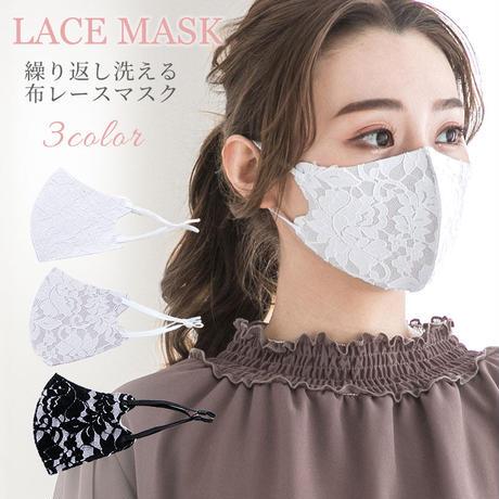 【代引き不可】ウォッシャブルレースマスク(n3dmask011)【マスク  春 即納 ファッションマスク  洗えるマスク おしゃれ 春マスク 立体マスク レースマスク 在庫あり  】