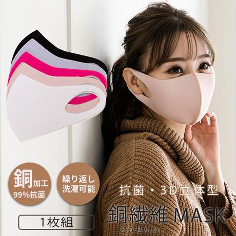 【送料無料・代引き不可】銅繊維マスク(cedmask056)【マスク  洗える マスク 大きめ 抗ウイルス 洗えるマスク 夏 使い捨て 銅繊維マスク 抗菌 布マスク 抗菌マスク  】