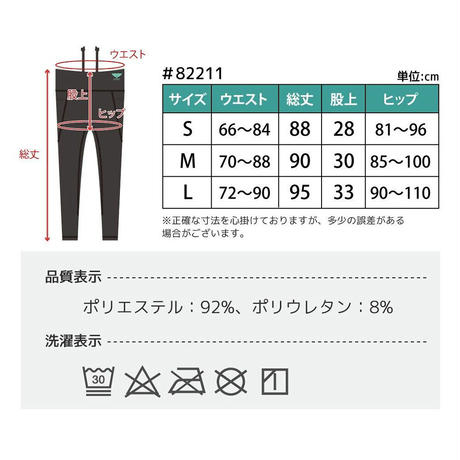 【友達みんなでポケレギ大人買い5枚SET!】ポケット付き裏起毛レギンス[82211] 5点セット
