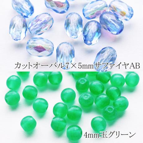 【1~4セットご購入】チェコ製ガラスビーズ アソートセット ケース入 №3