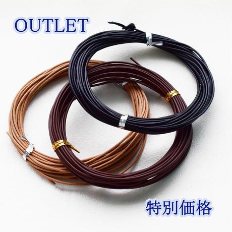 アウトレット 特別価格 牛革ヒモ 黒 1.5mm 8.5m