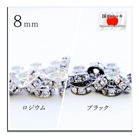 【全2色】ラインストーンセッティング【ロンデル10mm 20個】