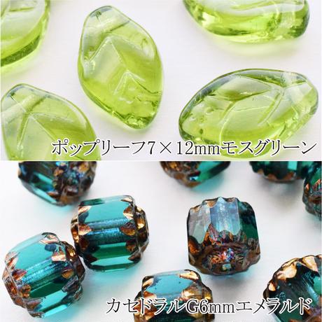 【5セット以上ご購入】チェコ製ガラスビーズ アソートセット ケース入 №4