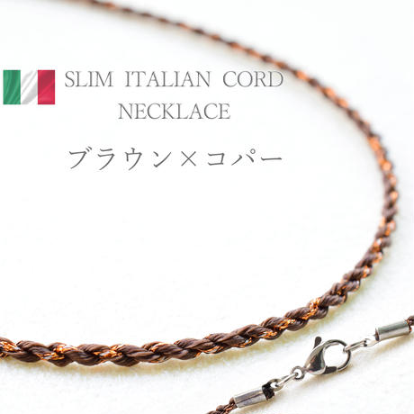 SLIM ITALIAN CORD NECKLACE