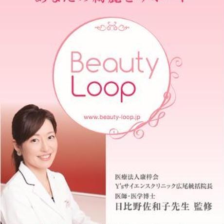 Beauty Loop チャコールブラウン