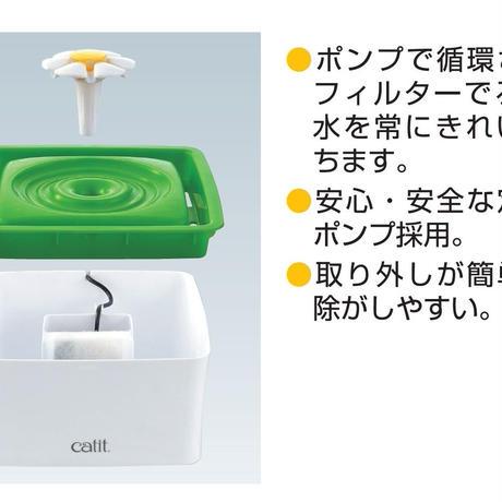 フラワーファウンテン ミニタイプ(流れる水飲み) ネコ用 給水機