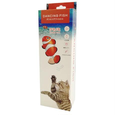 【ダンシングフィッシュ猫用】リアルな動きで猫の本能を刺激!USB充電式,マタタビパック付き