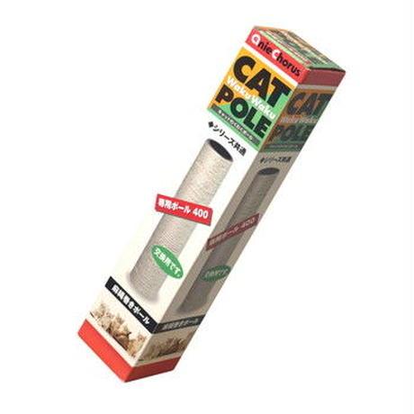 キャットわくわくポール400【交換用ポール】,まとめ買いがお得! ネコ用爪とぎ 麻縄巻き