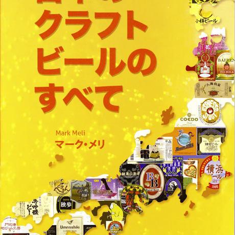 日本のクラフトビールのすべて