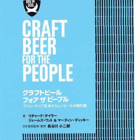クラフトビール・フォア・ザ・ピープル