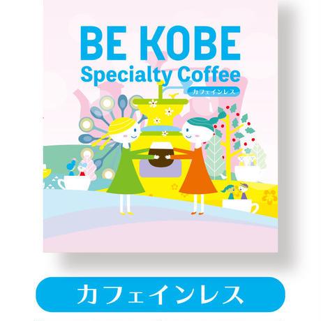 BE KOBE Specialty Coffee カフェインレス
