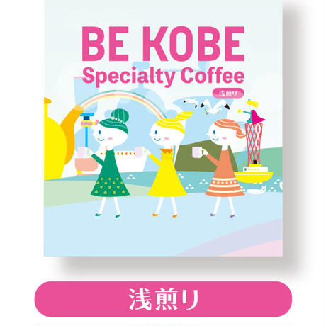 BE KOBE Specialty Coffee 浅煎り