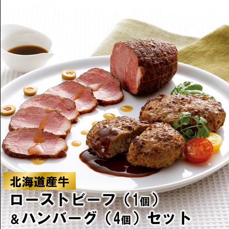 A1006 北海道産牛ローストビーフ1個&ハンバーグ4個セット【送料無料】