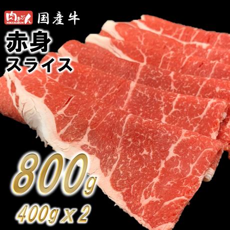 A0033 国産牛 赤身スライス800g(400gx2)【送料無料】