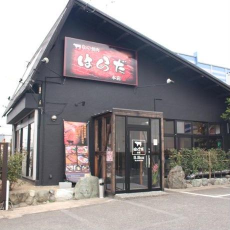 Z0006 焼肉はらだ本店のローストビーフ400g【送料無料】