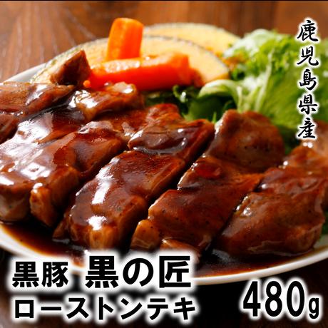 A1036 鹿児島県産 黒豚 「黒の匠」 ローストンテキ(計480g)【送料無料】