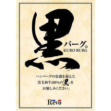 A1017 大阪「洋食Revo」名物黒バーグ(4個)【送料無料】