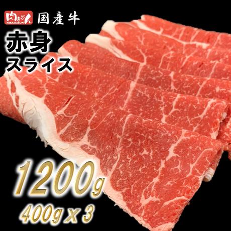 A0034 国産牛 赤身スライス1.2㎏(400gx3)【送料無料】