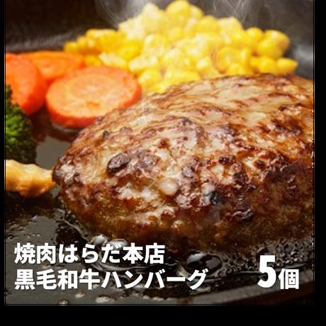 Z0007 焼肉はらだ本店の黒毛和牛ハンバーグ5個【送料無料】