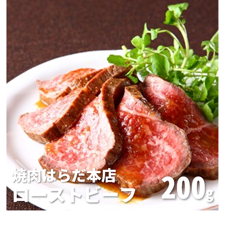 Z0005 焼肉はらだ本店のローストビーフ200g【送料無料】