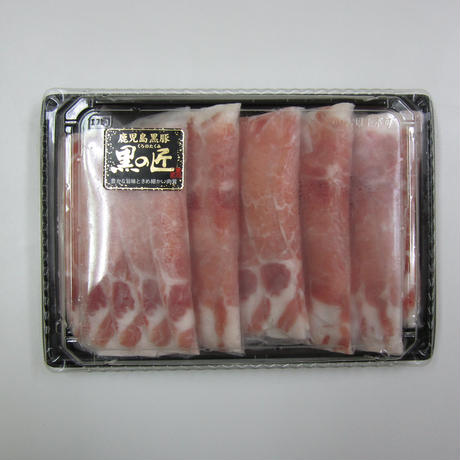 A1033 鹿児島県産 黒豚 「黒の匠」 ロースしゃぶしゃぶ(600g)【送料無料】