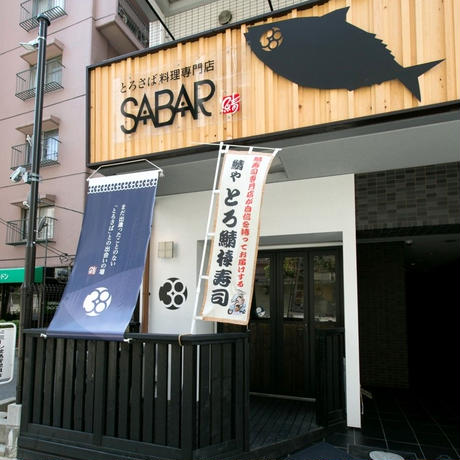 Z0010 とろ鯖専門店「SABAR」パスタセット【送料無料】