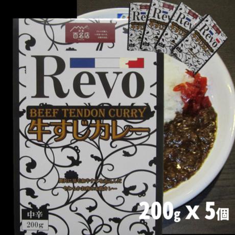 Z0001  REVO【黒毛和牛】牛すじカレー 5個【送料無料】
