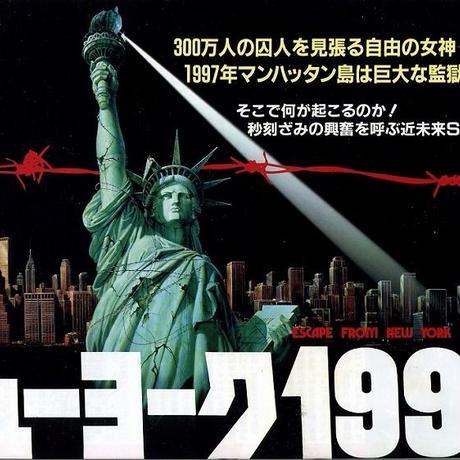 ニューヨーク1997シール(ノベルティグッズ!)