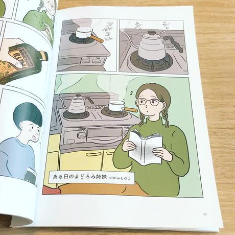 まどろみ姉妹(4コマ漫画)※特製告知ペーパー付き