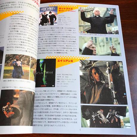 スリーブガン百科(考察&解説本)