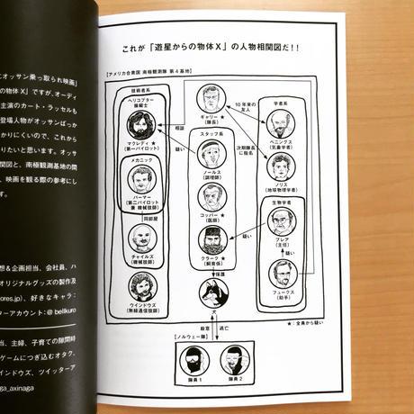 遊星からの物体X-ZINE(登場人物紹介&イラスト集)