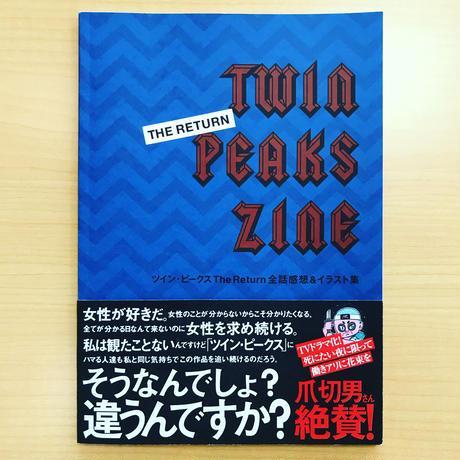 TWIN PEAKS THE RETURN ZINE(全話感想&イラスト集)