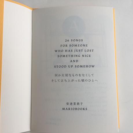 安達茉莉子『何か大切なものをなくして そして立ち上がった頃の人へ』リソグラフ特装版