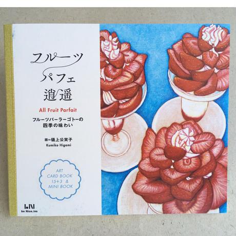 アートカードブック『フルーツパフェ逍遥』