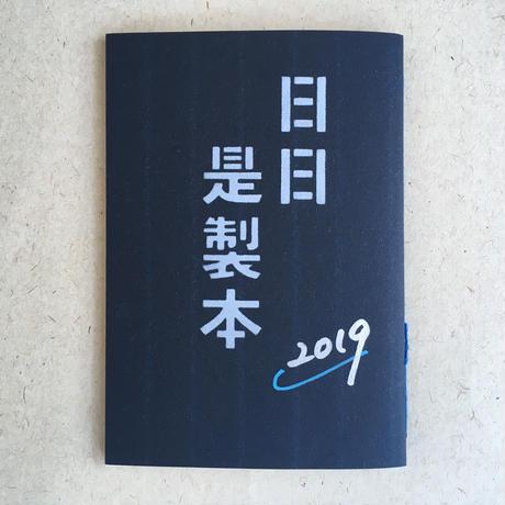 【1月8日再入荷分売切・5月16日再入荷】笠井瑠美子『日日是製本 2019』(十七時退勤社)