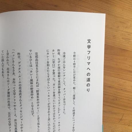 【3月17日再入荷】】橋本亮二『うもれる日々』(十七時退勤社)