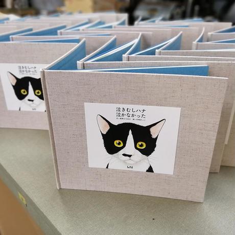 【7月1日新入荷】絵本『泣きむしハナ 泣かなかった』美篶堂手製本特装版